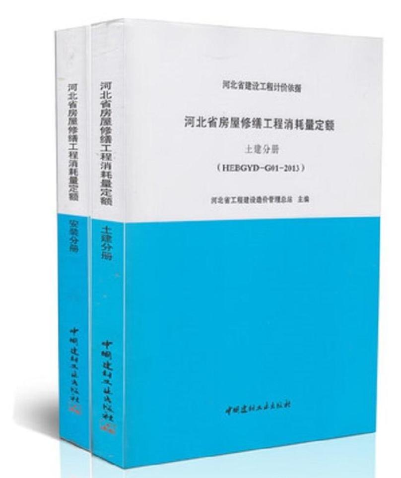 河北省工程定额汇总(共33套打包)
