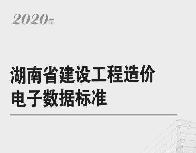 湖南省建设工程造价电子数据标准(含宣贯及数据标准校验工具)(共10套打包)