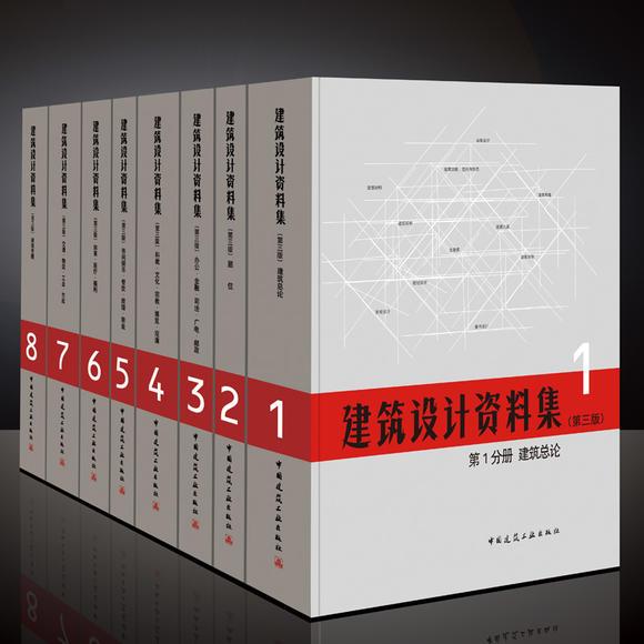 建筑设计资料集(第三版)(共8套打包)