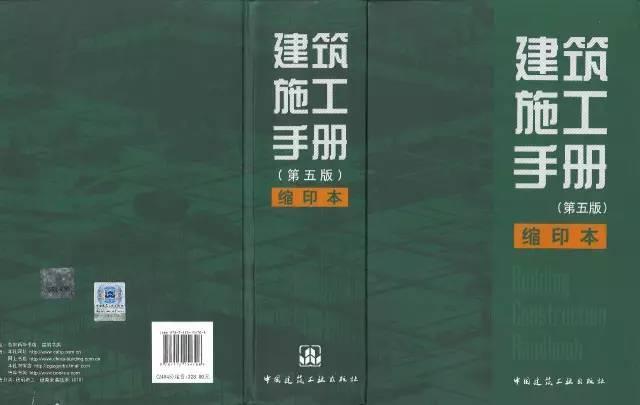 建筑施工手册第五版(共5册)(共37套打包)