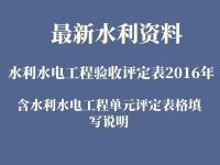水利水电工程验收评定表2016年(共1043套打包)