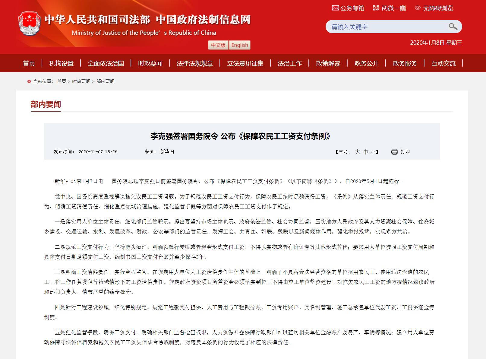 李克强签署国务院令 公布《保障农民工工资支付条例》农民工工资得到法律保障!