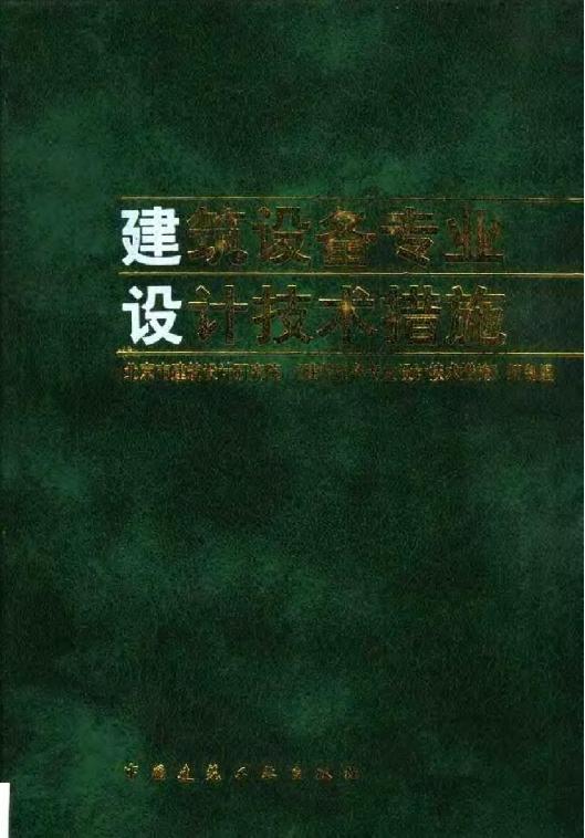 建筑设备专业设计技术措施(北京院编的).pdf