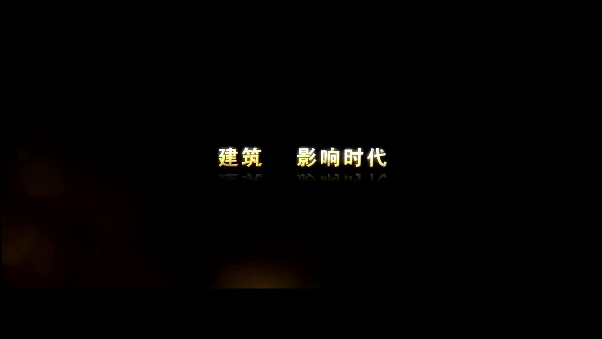 中铁宣传片_batch 建筑动画房地产动画 3dmax三维动画.mp4