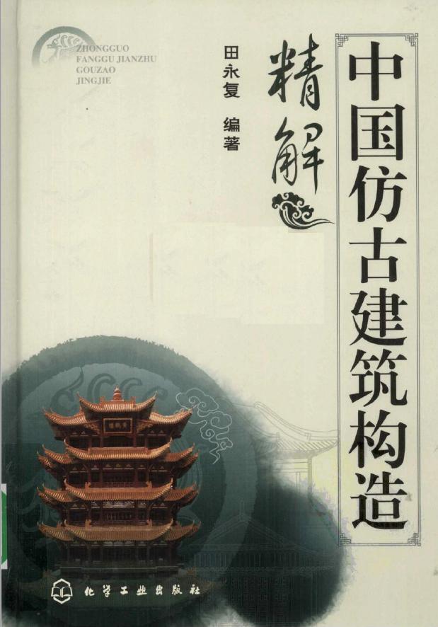 中国仿古建筑构造.pdf