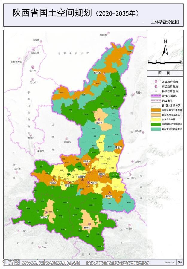 陕西省国土空间规划 图.jpg